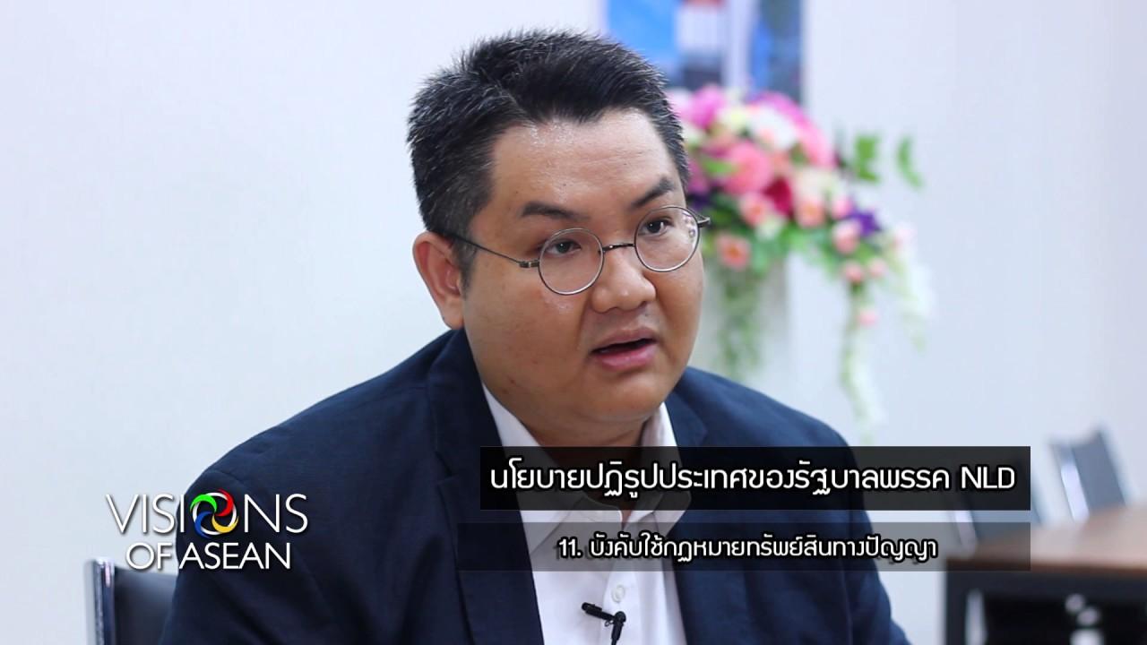 Visions of ASEAN ตอนที่ 124 : 1 ปีเมียนมากับรัฐบาลพรรค NLD | 30 เมษายน 2560