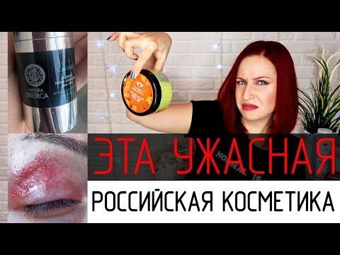 Российская косметика: БЕССМЫСЛЕННАЯ и БЕСПОЩАДНАЯ? //Angelofreniya