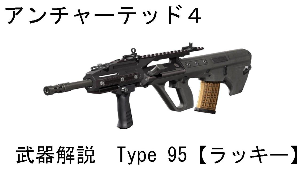 アンチャーテッド4 武器解説 type 95 ラッキー youtube