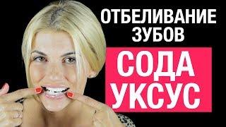 Отбеливание зубов (сода, яблочный уксус). Как отбелить зубы в домашних условиях Beauty Ksu(Подписаться на канал: http://goo.gl/gke3EX Отбеливать зубы в домашних условиях намного безопаснее, чем в стоматолог..., 2016-05-14T18:32:41.000Z)