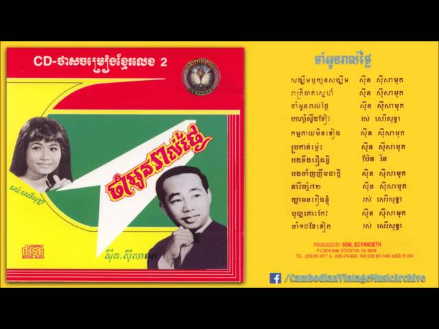 Cambodian Rock (Nonstop) No. 02 - Sinn Sisamouth, Ros Serey Sothea and Pen Ran