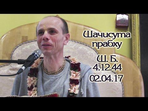 Шримад Бхагаватам 4.12.44 - Шачисута прабху