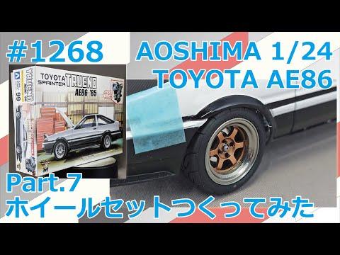 【プラモデル】アオシマ AE86用カスタムホイール つくってみた!【カーモデル】