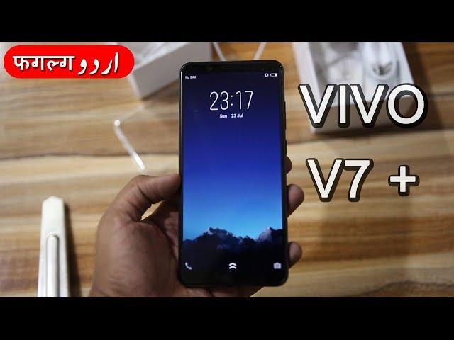 Vivo V7 plus Unboxing | Bezeless Screen ?