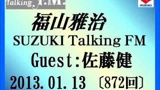 福山雅治 SUZUKI Talking FM 曲、CMは、カットしてます。