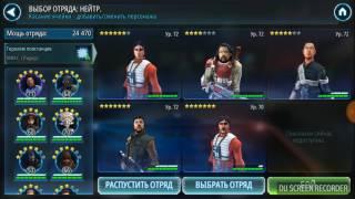 StarWars Галактика Героев#2