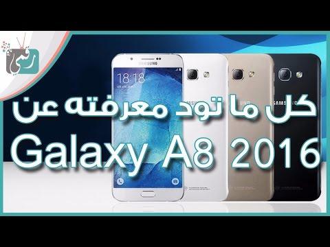 معاينة جالكسي اى 8 (Galaxy A8 2016) في ثلاث دقائق