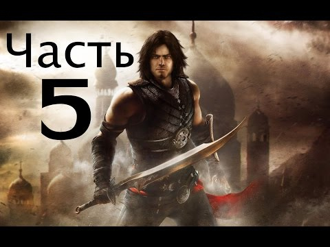 Прохождение Prince of Persia - The Forgotten Sands - Часть 5