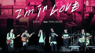 MAYDAY五月天 [ I'm In Love ] feat.GLAY TERU Official Live Video
