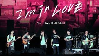 [ I'm in love ] 演唱/ GLAY TERU+五月天詞曲/ TAKURO ( 1998 ) * Mayda...