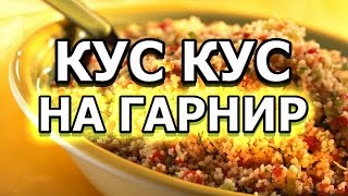 Рецепт кус куса на гарнир