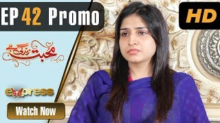 Pakistani Drama | Mohabbat Zindagi Hai - Episode 42 Promo | Express Entertainment Dramas | Madiha