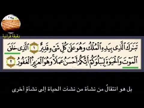 الدقيقة القرآنية ٥١