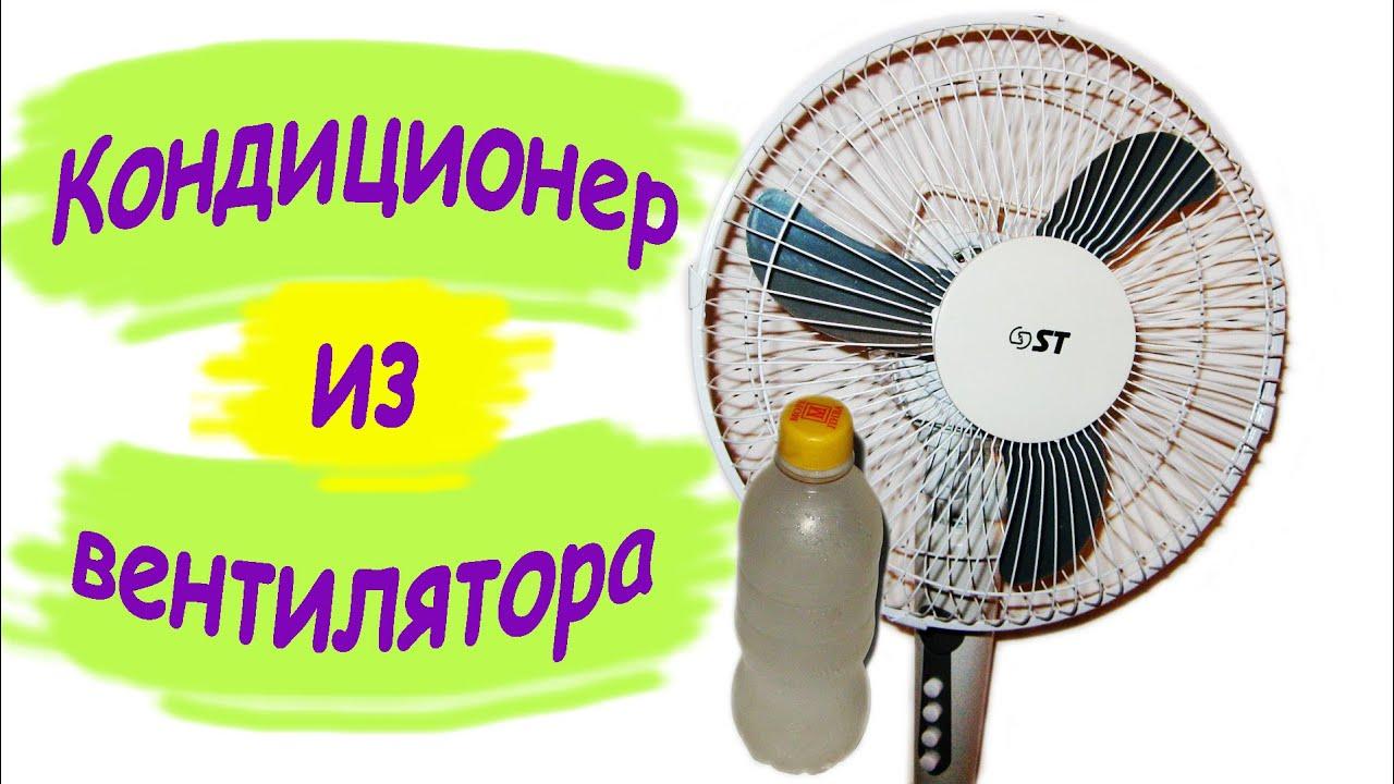 Как сделать мини вентилятор - YouTube