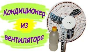 видео Вентилятор от кондиционера