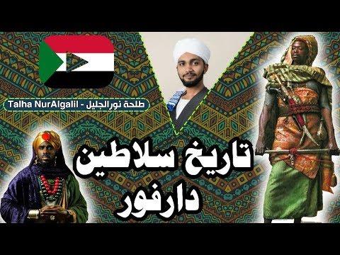 التاريخ المنهوب ل سلاطين الفور المسلمين خلال 500 عام عزة للسودان خدام المسجد الحرام الجزء الأول Youtube