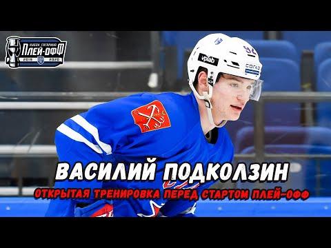 Видео: Василий Подколзин: «В плей-офф хоккей будет другой»