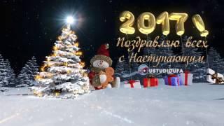 с Новым 2017 годом(Всех с наступающим Новым Годом!*!*!*!*!*!*!*!*!*!*! Нажми ещЁ Работаем с любыми городами и странами. Заказы принима..., 2016-12-14T12:45:59.000Z)