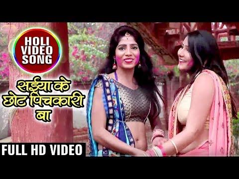 होली (2018)  साइयां के छोट पिचकारी बा || Saiya Ke Chhot Pichkari Ba || Surendra Pandit || Holi Song