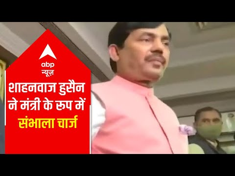 BJP's Shahnawaz Hussain takes charge as Bihar Industry Minister | ABP News