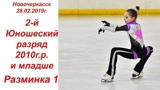 Новочеркасск. 28.02.19г. 2й юношеский 2010гр и младше. Разминка 1