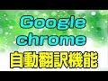 Google chrome 自動翻訳機能を最大限に活用しよう!