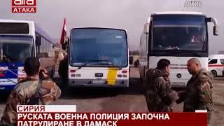 Сирия. Руската военна полиция започна патрулиране в Дамаск /22.05.2018 г./