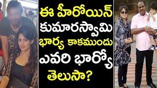 Radhika Kumaraswamy First Husband | Karnataka CM Kumaraswamy 2nd Wife Details | Tollywood Nagar