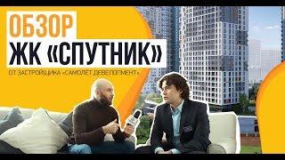 жК Спутник от Самолёт Девелопмент - подробный обзор новостройки