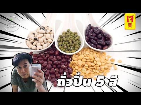 วิธีทำน้ำถั่วปั่น 5 สี เพื่อสุขภาพ อาหารคลีนง่ายๆ