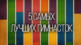 5 САМЫХ ЛУЧШИХ ГИМНАСТОК | 5 OF THE BEST GYMNASTS