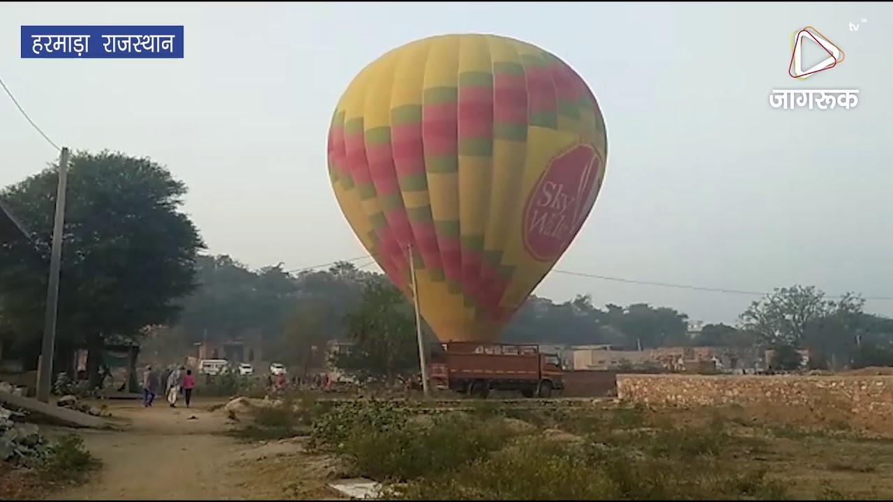 हरमाडा : एयर बैलून बना कौतुहल का विषय