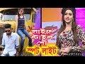Life Style Show | Spotlight | EP - 228 । Bangla Latest Fashion Program