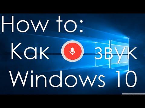 Как записать звук на ноутбуке windows 10