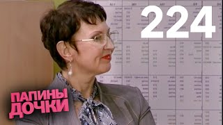 Папины дочки | Сезон 11 | Серия 224