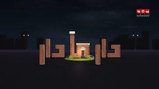 دار مادار | محمد قحطان  خالد الجبري  اماني الذماري  نبيل الانسي  رغد المالكي مبروك متاش | رمضان 2020