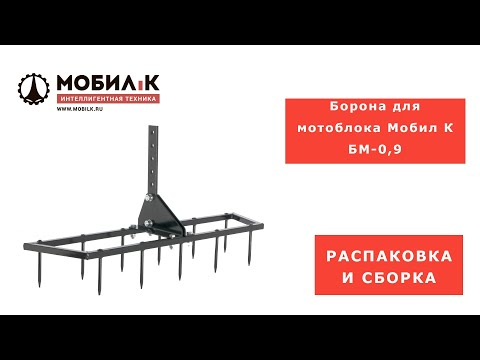 Борона для мотоблока Мобил К БМ-0,9