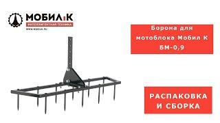 Борона для мотоблока БМ-0,9 Мобіл К. Розпакування і складання