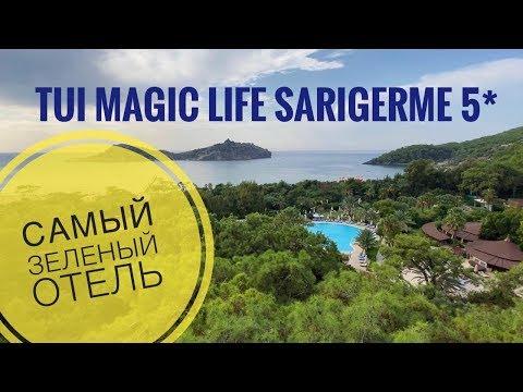 TUI MAGIC LIFE SARIGERME 5* Саригерме, Турция 2019 -очень зеленый отель!
