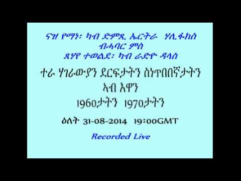 radio halifax 2014 08 31 role of eritrean artists of 1960s and 1970s