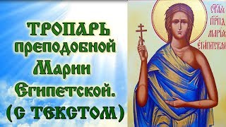 Тропарь преподобной Марии Египетской аудио молитва с текстом и иконами