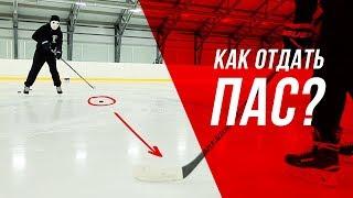 ОБУЧЕНИЕ ПЕРЕДАЧЕ | Пас в хоккее | Часть 1.