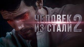 Человек из стали 2 [Обзор] / [Тизер-трейлер на русском]