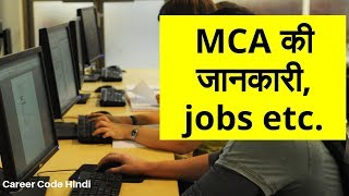 MCA course all details in Hindi by Vicky Shetty