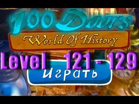 100 Doors World Of History Level 121 129 100 Dverej Mir Istorii Youtube