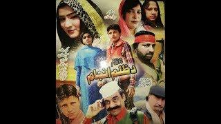 Pashto HD Drama (Da Zulum Anjam) Full Drama New 2018