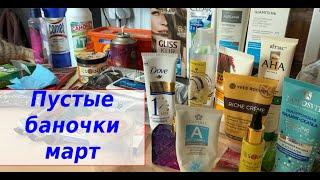 ПУСТЫЕ БАНОЧКИ за МАРТ 2021 Уход и парфюмерия
