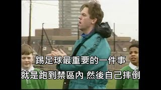 教練培育下一個內馬爾,教小球員如何正確假摔與詐傷 (中文字幕)
