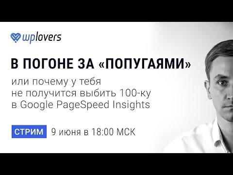 Суровый реализм ускорения WordPress и улучшения показателей Google PageSpeed Insights