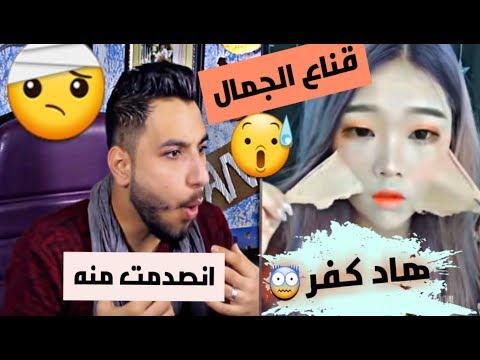 فيديو لحس مخي من خش البنات  بلمكياج / اقوى ردة فعل على المكياج / طارت جبهة البنات /